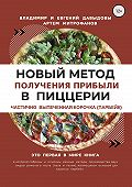 Владимир Давыдов -Новый метод получения прибыли в пиццерии