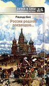 Рашида Бик -России родной посвящаю…