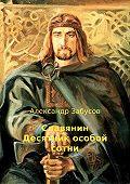 Александр Забусов -Славянин. Десятник особой сотни
