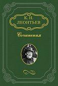 Константин Леонтьев - Владимир Соловьев против Данилевского