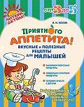 Ирина Асеева -Приятного аппетита! Вкусные и полезные рецепты для малышей