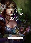 Анна Пушкина -Добрые сказки. Детская литература
