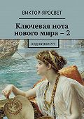 Виктор-Яросвет -Ключевая нота нового мира – 2. Код жизни 777