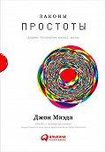 Джон Маэда - Законы простоты: Дизайн. Технологии. Бизнес. Жизнь