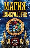 Антонина Соколова - Магия нумерологии