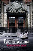 Елена Колина -Предпоследняя правда