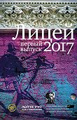 Дана Курская -Лицей 2017. Первый выпуск (сборник)