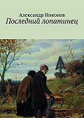 Александр Никонов - Последний лопатинец