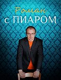 Роман Масленников -Роман с Пиаром