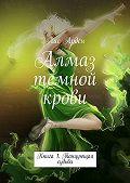 Лис Арден -Алмаз темной крови. Книга 1. Танцующая судьба