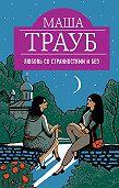 Маша Трауб -Любовь со странностями и без (сборник)