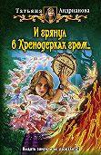 Татьяна Андрианова -И грянул в Хренодерках гром…