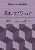 Татьяна Смоленская -Лихие 90-ые