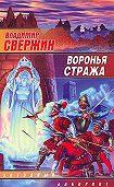 Владимир Свержин -Воронья стража