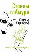 Алина Кускова -Стрелы гламура