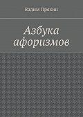Вадим Пряхин -Азбука афоризмов