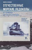 Н. А. Кузнецов -Отечественные морские ледоколы. От «Ермака» до «50 лет победы»