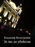 Владимир Вычугжанин -За час до убийства (сборник)