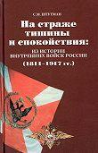 Самуил Штутман -На страже тишины и спокойствия: из истории внутренних войск России (1811-1917)