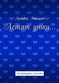 Аркадий Макаров - Летятутки… литературные заметы