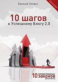 Евгений Литвин -10 шагов к Успешному Блогу 2.0. 10 непреложных Законов Блоггинга