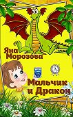 Яна Морозова -Мальчик и дракон
