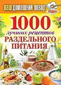 С. П. Кашин - 1000 лучших рецептов раздельного питания