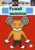Екатерина Зуева -Рыжий мышонок
