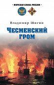 Владимир Шигин - Чесменский гром