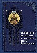 Татьяна Терещенко -Симфония по творениям святого праведного Иоанна Кронштадтского