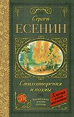 Сергей Александрович Есенин -Стихотворения и поэмы