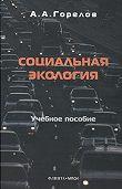 Анатолий Горелов - Социальная экология