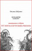 Оксана Забужко -Шукаючи собору