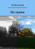 Игорь Исаев -Награни
