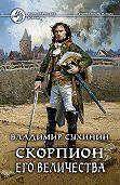 Владимир Сухинин -Скорпион Его Величества