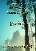 Александр Маяков -Летописи межмирья. Книга третья. Древние