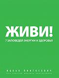 Ицхак Пинтосевич -Живи!7заповедей энергии и здоровья