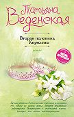 Татьяна Веденская -Вторая половина Королевы