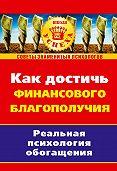 Елена Святославовна Самойлова -Как достичь финансового благополучия. Реальная псиxология обогащения