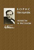 Борис Пильняк - Заволочье