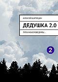 Алексей Шипицин -Дедушка2.0. Пути неисповедимы…