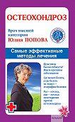 Юлия Попова -Остеохондроз. Самые эффективные методы лечения