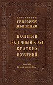 Протоиерей Григорий Дьяченко - Полный годичный круг кратких поучений. Том III (июль – сентябрь)