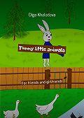 Olga Kholodova -Funny little animals. For friends and girlfriends