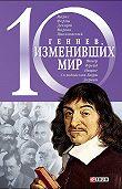 Александр Фомин -10 гениев, изменивших мир