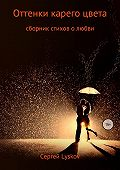 Сергей Lyskov -Оттенки карего цвета
