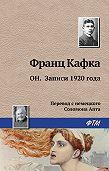 Франц Кафка -Он. Записи 1920 года