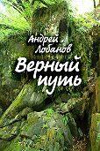 Андрей Лобанов - Верный путь