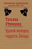 Татьяна Уфимцева -Удалой молодец, гордость Запада