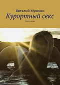 Виталий Мушкин -Курортный секс. Секс и море